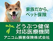 動物健保対応医療機関